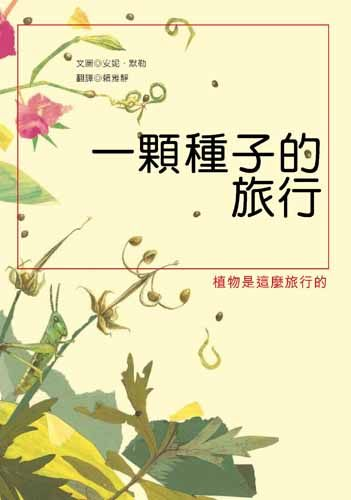 書立得-一顆種子的旅行