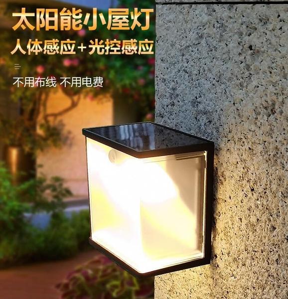 室外太陽能燈戶外庭院燈壁燈人體感應路燈自動亮LED家用臺階花園 小山好物
