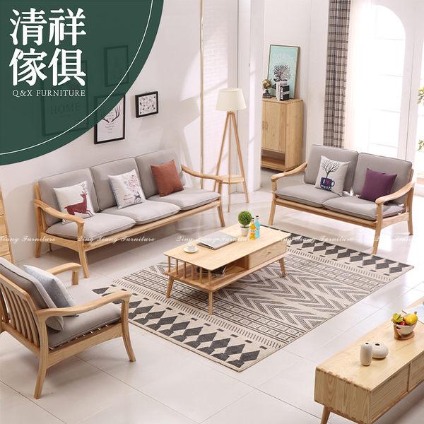 【新竹清祥傢俱】NLS-01LS03-北歐梣木三人沙發 簡約 時尚 造型 原木 客廳 (另有單人、雙人位賣場)