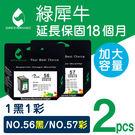 [Greenrhino 綠犀牛]for HP NO.56 + NO.57 ★1黑1彩超值組★高容量環保墨水匣 C6656A + C6657A