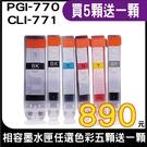 【買五顆送一顆 限時促銷↘890元】Canon PGI-770+CLI-771 相容墨水匣 適用MG5770 MG6870 MG7770