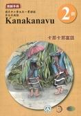 卡那卡那富語教師手冊第2階3版2刷