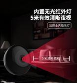 小型攝像頭無線迷你wifi網絡手機遠程魚眼智能高清家用夜視監控器 免運滿499元88折秒殺
