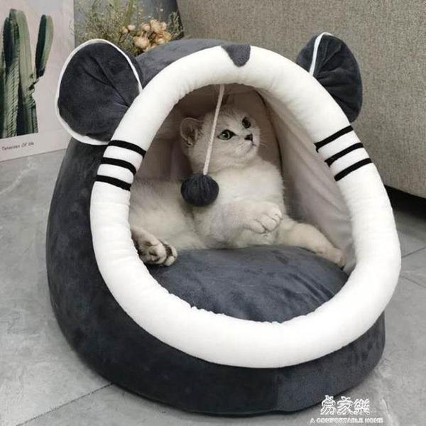 封閉式房子別墅冬季保暖可拆洗網紅狗窩寵物用 易家樂