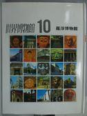 【書寶二手書T8/藝術_ZDE】世界博物館(10)羅浮博物館