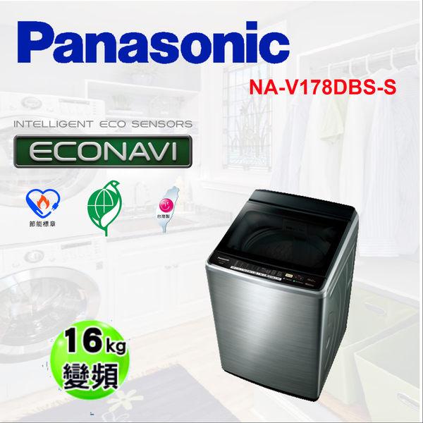 【睿騏電器】Panasonic國際牌 16公斤  雙科技變頻洗衣機  NA-V178DBS-S