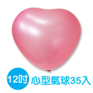 珠友 BI-03005A 台灣製-12吋心形氣球汽球/大包裝