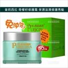 普莉西拉 奇檬籽修護霜-150ml[18318] 保濕滋潤修護秀髮