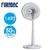 FUKADAC 14吋遙控變頻DC扇FFDC-213