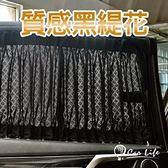 carlife美背式汽車窗簾(休旅車/小箱型車用)--質感黑緹花【2窗 側尾窗】北中南皆可安裝須安裝費
