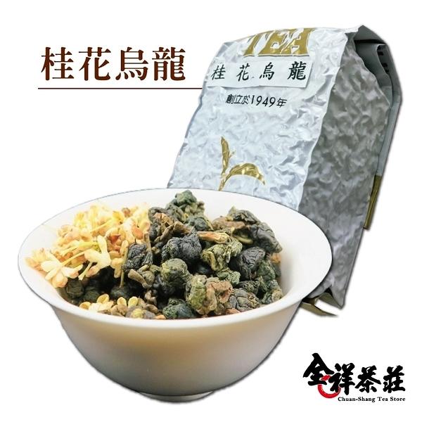 桂花烏龍茶150克 全祥茶莊 CD11