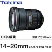 TOKINA AT-X 14-20mm f2 PRO DX AF   總代理立福公司貨 德寶光學 風景推薦