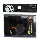 COSMOS P44189紙匠 和風吸油面紙(100枚入)【小三美日】