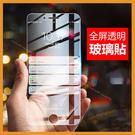 滿版玻璃保護貼iPhone SE 11Pro max XR i7 OPPO 三星 VIVO 紅米Note7 P30 P20 9H鋼化膜 螢幕貼