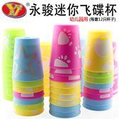 疊疊杯-兒童迷你速疊杯小號飛疊杯永駿比賽專用套裝幼兒園益智玩具飛碟杯
