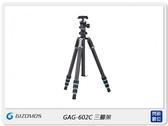 預訂~Gizomos GAG-602C 專業腳架套裝 鋁合金 三腳架 含球型雲台(GAG602C,公司貨)