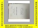 二手書博民逛書店簡牘帛書格式研究(吉林大學罕見博士論文 大16開本)Y20579