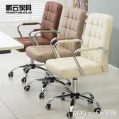 NMS 辦公椅簡約電腦椅家用會議椅職員弓形學生椅宿舍麻將升降旋轉椅子 生活樂事館
