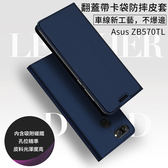 ASUS ZenFone Max Plus 手機殼 ZB570TL 手機皮套 插卡 支架 磁吸 商務 翻蓋皮套  保護套 皮套 DUX-D