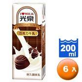 光泉 保久調味乳-巧克力牛乳 200ml (6入)/組【康鄰超市】