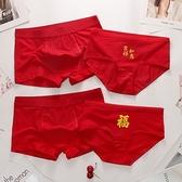 情侶內褲純棉可愛紅色新婚結婚男女雙人誘惑款本命年內衣一對套裝 降價兩天