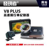 【發現者】V8 plus 高畫質行車紀錄器*前後SONY雙鏡頭/支援倒車顯影/WDR/超廣角175度