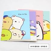 韓國角落生物可愛創意卡通文具日記筆記本小學生禮物獎品批發本子