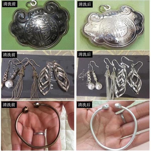 洗銀水 洗銀水925純銀首飾氧化發黑清洗銀飾品保養擦銀水潔光劑送擦銀布 宜品
