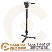 ◎相機專家◎ Libec TH-M KIT 專業錄影單腳架套組 含油壓雲台 承重4kg HFMP KIT 新款 公司貨