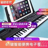 電子琴 便攜式智能電子琴專業61鍵多功能兒童成人初學者幼師專用成年家用 快速出貨