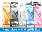 【妃航】HANG micro 高速數據 USB 彩色 扁線 充電線 傳輸線 M7/M8/S5/小米/Sony Z3