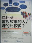 【書寶 書T1 /財經企管_IBO 】為什麼會說故事的人,賺的比較多_ 川上徹也