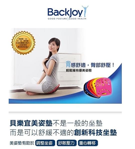 美貨代購 美國原裝正品Backjoy 貝樂宜 美姿墊5色現貨