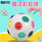 魔域魔法彩虹球足球減壓無限魔方智力兒童玩具益智創意手指異形 秋季新品