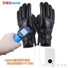 USB保暖手套-電熱手套充電寶加熱電動電...