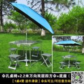 桌椅 戶外折疊桌椅套裝便攜式鋁合金桌子燒烤桌麻將展業野餐方桌正方形 JD下標免運
