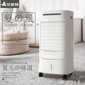 空調扇單冷型加濕過濾小空調臥室辦公室移動遙控冷風機1 igo 娜娜小屋