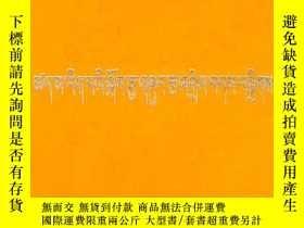 二手書博民逛書店罕見藏文大藏經分類叢書-- (三)--藏文
