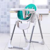 寶寶吃飯餐椅兒童餐椅寶寶餐椅 寶寶椅子餐桌椅嬰兒餐椅吃飯座椅HL 【好康八八折】