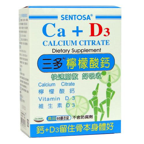 三多 Sentosa 檸檬酸鈣膜衣錠-60錠【富山】特價$319
