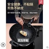 炒鍋 炒鍋麥飯石不粘鍋適用電磁爐燃煤氣灶專用鐵鍋炒菜鍋大小鍋具家用 晶彩
