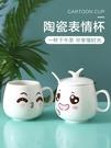 創意個性杯子陶瓷馬克杯帶蓋勺潮流情侶喝水杯家用咖啡杯男女茶杯 夢幻小鎮
