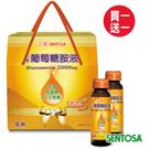 三多葡萄糖胺液禮盒(16入)~超值買一送一 (產品效期至2020年12月,特價商品,售完為止)