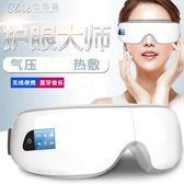 眼部按摩儀器保護眼睛疲勞眼罩熱敷振動充電式護理保健眼鏡震動「Chic七色堇」igo