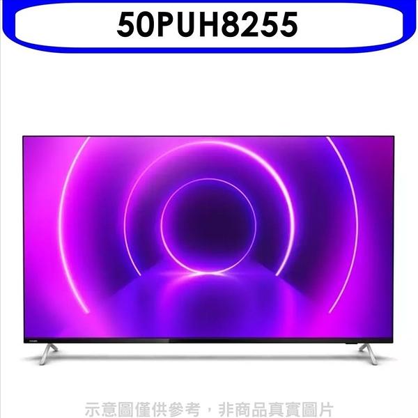 飛利浦【50PUH8255】50吋4K聯網Android9.0電視