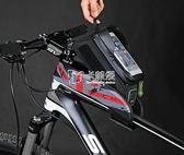 腳踏車袋 腳踏車包前梁包騎行上管包手機水馬鞍包山地車配件裝備 卡菲婭