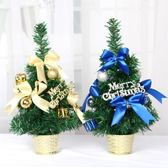 聖誕樹飾品 圣誕節裝飾禮品30cm迷你小型桌面圣誕樹節日家庭裝扮氣氛擺件【美物居家館】