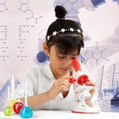 兒童顯微鏡1200倍 中小學生生物科學實驗套裝高倍清科普玩具禮物-享家生活館