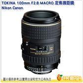 @3C 柑仔店@ TOKINA AT-X 100mm F2.8 PRO D MACRO 定焦微距鏡 公司貨
