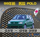 【鑽石紋】99年前 Polo 腳踏墊 / 台灣製造 polo海馬腳踏墊 polo腳踏墊 polo踏墊